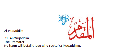 Allah name Al-Muaddim