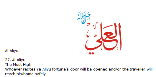 Allah name Al-aliya