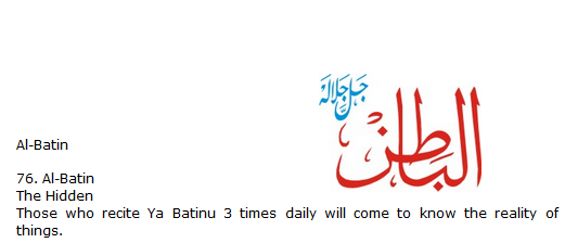 Allah name Al-batin