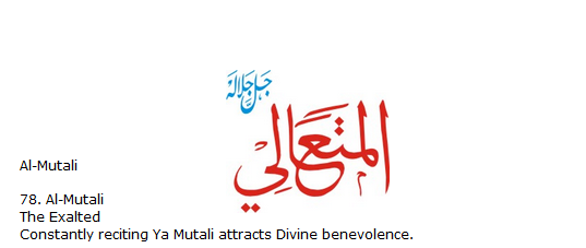 Allah name Al-mutali